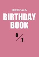 運命がわかるBIRTHDAY BOOK  8月7日