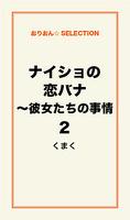 ナイショの恋バナ~彼女たちの事情2