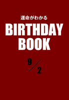運命がわかるBIRTHDAY BOOK  9月2日
