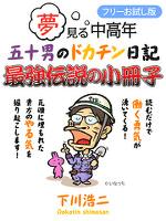 夢見る中高年 五十男のドカチン日記 最強伝説の小冊子【フリーお試し版】