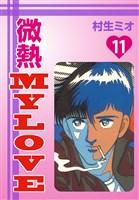 微熱MyLove(11)