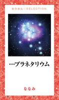 ・・・プラネタリウム