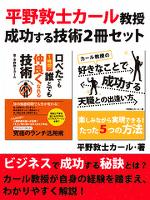 平野敦士カール教授 成功する技術2冊セット