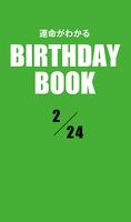 運命がわかるBIRTHDAY BOOK  2月24日