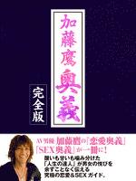 『加藤鷹 奥義 完全版』の電子書籍
