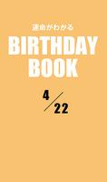 運命がわかるBIRTHDAY BOOK  4月22日
