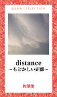distance~もどかしい距離~