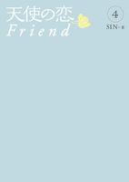 天使の恋~Friend~4