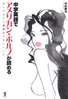 中学英語でアメリカン・ポルノが読める 楽しみながら英語力が身につく本