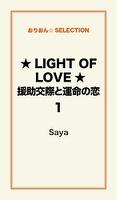 ★LIGHT OF LOVE★援助交際と運命の恋1