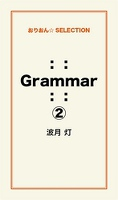 :: Grammar ::2