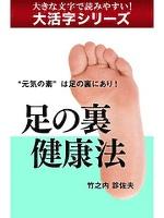 【大活字シリーズ】足の裏健康法