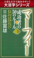 【大活字シリーズ】マーフィー 成功者の50のルール