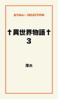 †異世界物語† 3