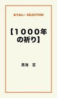 【1000年の祈り】