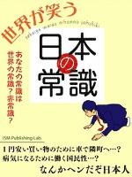 世界が笑う日本の常識