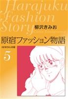 原宿ファッション物語5