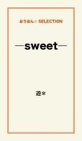 ―sweet―