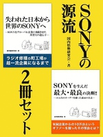 SONYの源流 2冊セット