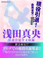 浅田真央 引退会見全文収録