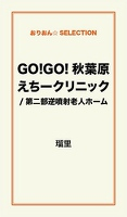 GO!GO!秋葉原えちークリニック/第二部逆噴射老人ホーム
