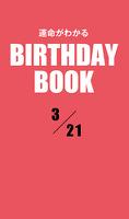 運命がわかるBIRTHDAY BOOK  3月21日