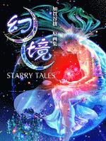 幻境・星座神話 加賀谷穰作品集