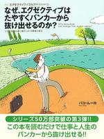 なぜ、エグゼクティブはたやすくバンカーから抜け出せるのか? どんな困難も乗り越えられる賢者の教え ~なぜ、エグゼクティブはゴルフをするのか?シリーズ第三弾~
