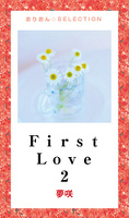 First Love. 2