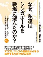 なぜ、私達はシンガポールを戦場に選んだのか? ―ケーススタディで読む日本企業のアジア進出事情 Vol.1