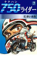 750ライダー(7)