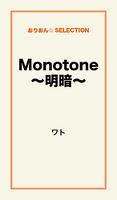 Monotone~明暗~