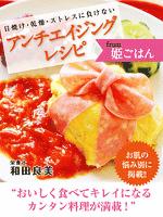 『日焼け・乾燥・ストレスに負けない アンチエイジングレシピ  from 姫ごはん』の電子書籍
