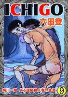 ICHIGO(9)