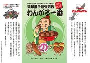 おきなわのむかしばなし 琉球菓子最強伝説 わんがる一番