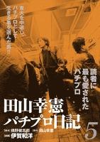 田山幸憲パチプロ日記(5)