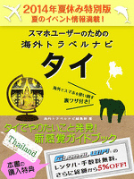 【2014年夏休み特別版】スマホユーザーのための海外トラベルナビ タイ