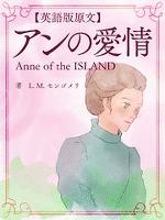 【英語版原文】アンの愛情/Anne of the ISLAND