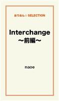 Interchange~前編~