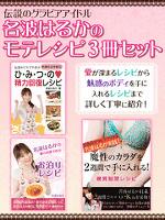 『伝説のグラビアアイドル名波はるかのモテレシピ3冊セット』の電子書籍