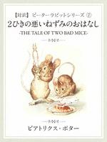 【対訳】ピーターラビット (7) 2匹の悪いねずみのおはなし ―THE TALE OF TWO BAD MICE―