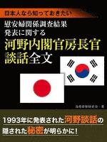 日本人なら知っておきたい 慰安婦関係調査結果発表に関する河野内閣官房長官談話 全文