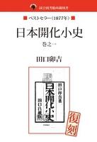 国会図書館所蔵書 日本開化小史 巻之一