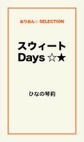 スウィートDays☆★