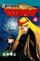 新竹取物語 1000年女王(4)