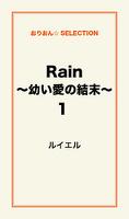 Rain ~幼い愛の結末~1