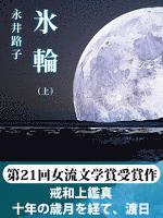 氷輪(上)
