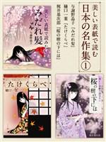 美しい表紙で読む日本の名作集1