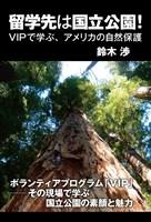 留学先は国立公園! VIPで学ぶ、アメリカの自然保護