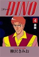 DINO(4)激闘